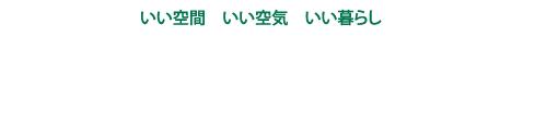 リフォーム119ロゴ リフォーム119 新潟県上越市