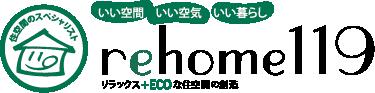 リフォーム119ロゴ